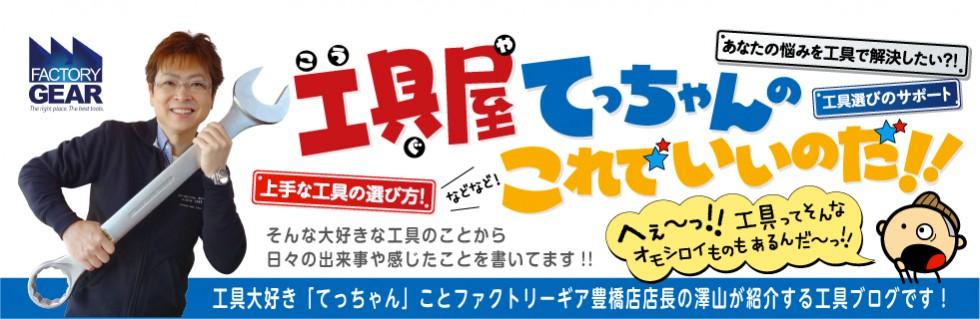★工具屋てっちゃんの工具ブログ!