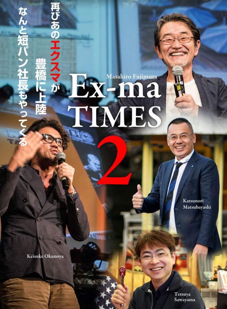 exmatimes2