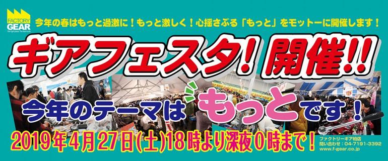 GF_banner-770x320