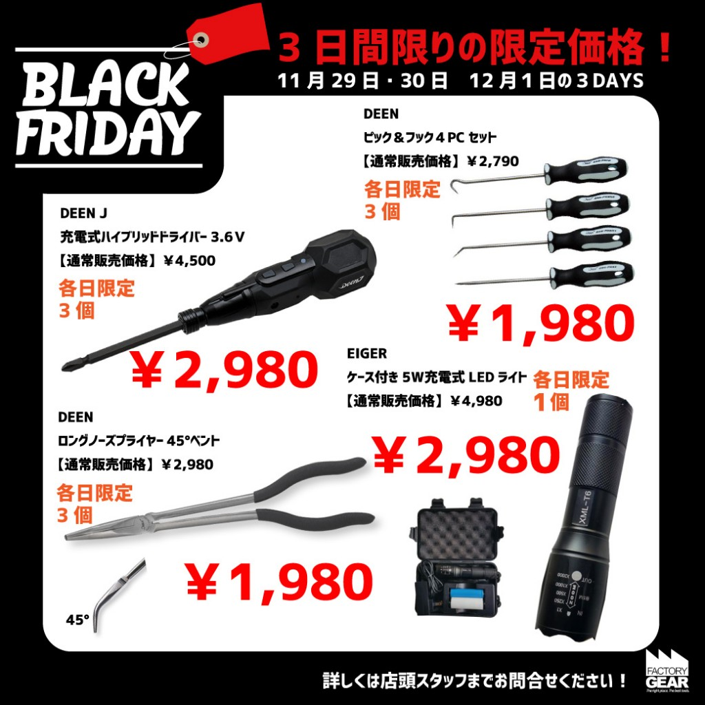 BLACKFRIDAY1040-1