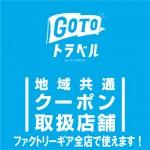 gototravel1040_1040