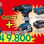 BOSCH 49800円