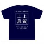 FG-JOSHITSU1