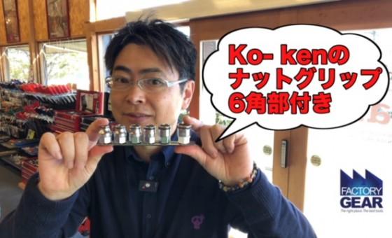 Ko-kenの新型ナットグリップソケット