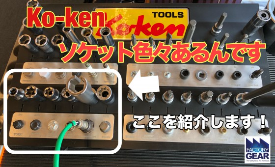 Ko-kenのデモキットで説明するソケット色々vol1