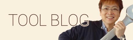banner_side_toolblog
