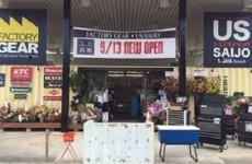 山陽自動車道高屋インターチェンジからファクトリーギア広島店のルート