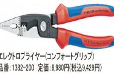 2012年4月22日 KNIPEX新着情報その2!!