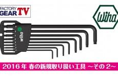 FGTV vol49 春の新規取扱い工具 〜その2〜