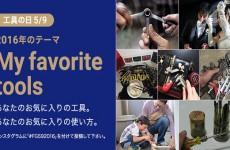 5月9日「工具の日」フォトコンテスト開催!