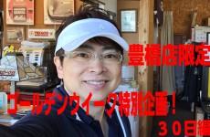 豊橋店30日の特別企画