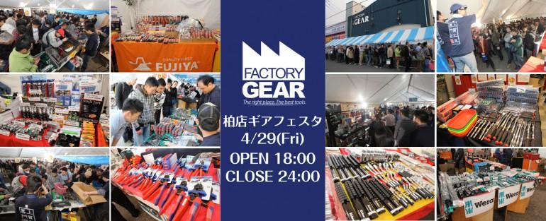 festa2016_top
