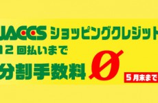5月末まで!JACCSローン12回まで金利手数料無料!