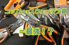 高級刃物鋼を使用したバーコのニッパー