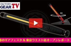 FGTV vol57 ギアフェスタ&東京ウエスト店オープンレポート!
