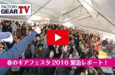 FGTV vol56 ギアフェスタ緊急レポート!