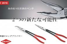 KNIPEX 待望の新商品