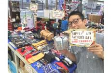カナイワ的父の日に送るBEST工具【2016.6.4】ファクトリーギア横浜246店