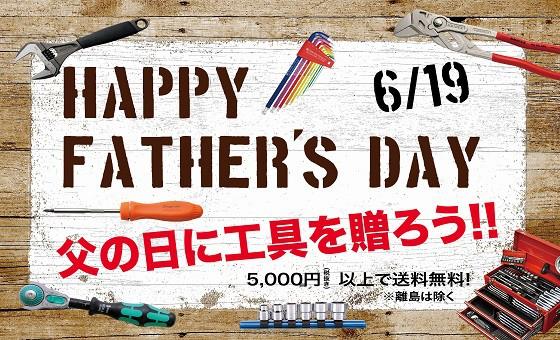 父の日POP (1)-001