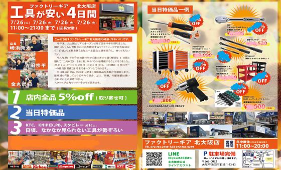 0605夏北大阪ブログ