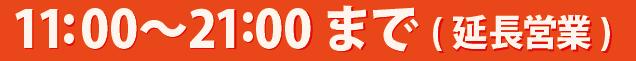 0605夏北大阪延長営業