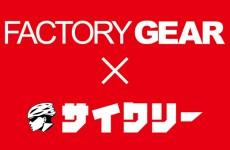 Factory gear × サイクリー