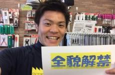 北大阪店 イベント当日特価品全貌解禁致します!
