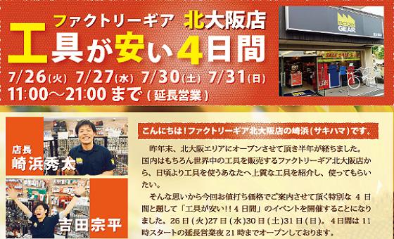 夏北大阪イベントスタッフ1