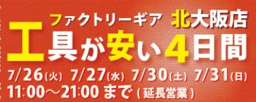 夏北大阪イベント7
