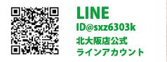 夏北大阪Line