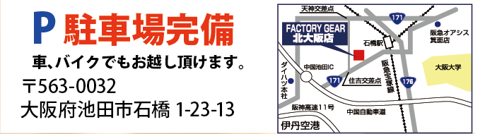 0605夏北大阪駐車場
