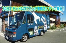 豊橋店にHAZETバンが来てくれます!