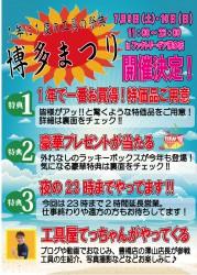 2016夏イベント表