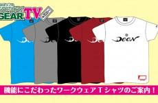 FGTV vol70 デザインは機能!こだわりのワークウェアTシャツのご紹介!