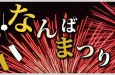 なんばまつり情報第四弾!!!!