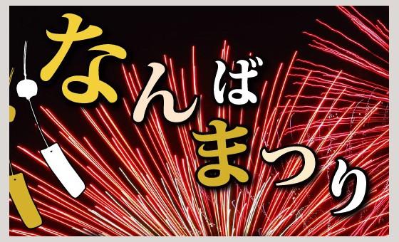 nambamatsuri201607f