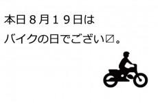 本日8月19日はバイクの日でございます!