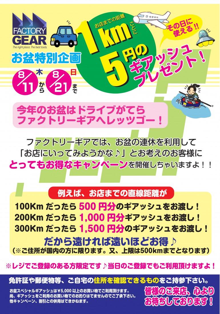 1キロ5円2016年