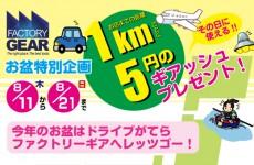 お盆期間限定!「1キロ5円のギアッシュバック」