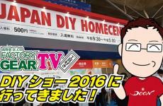FGTV vol75 DIYショー2016に行ってきました!! 〜前編〜
