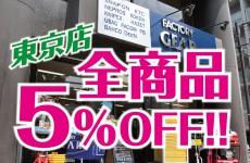 東京店5%オフセール開催中!