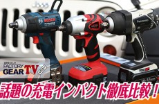 FGTV vol77 話題の充電インパクト徹底比較!