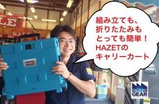 HAZETの折りたたみ式キャリーカート