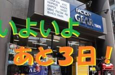 あと3日!!東京店リニューアルに入ります