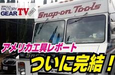 FGTV vo81 本場アメリカのスナップオンバンに乗ってきた!編
