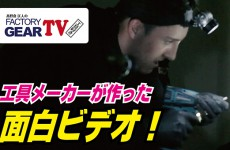 FGTV vol82 工具メーカーが作った面白プロモビデオ特集!