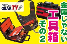 FGTV vol83 持ち運びに特化した工具ケース特集!〜その2〜