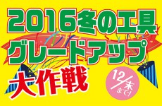 【2016冬の工具 グレードアップ大作戦!!】スタートしました!