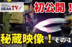 FGTV vol87 DeWitの秘蔵映像 初公開!