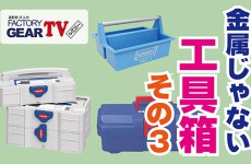 FGTV vol85 持ち運びに特化した工具ケース特集!〜その3〜